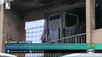 Ученици от Шумен помагат на майката с две деца, чийто дом изгоря