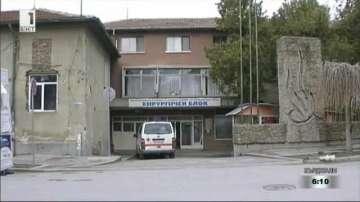 Кредит от един милион лева спасява болницата в Дупница