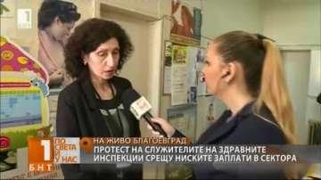 Служители на здравните инспекции протестират срещу ниските заплати