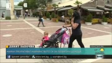 Майки прекратяват майчинство за по-високи доходи