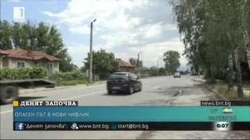 За опасен участък от главен път алармираха жителите на село Нови чифлик