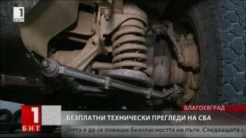 Безплатни прегледи на автомобили в Съюза на българските автомобилисти