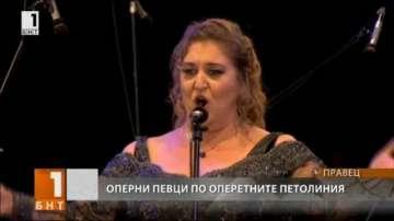 Оперни певци по оперетните петолиния