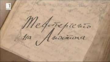 Какво е искал да каже Левски с думата Народе?