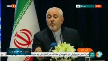 Иранският външен министър пристигна в САЩ