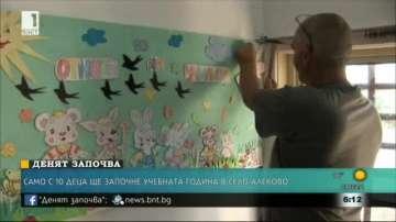 Демографският срив застрашава бъдещето на 120-годишно училище в Силистренско
