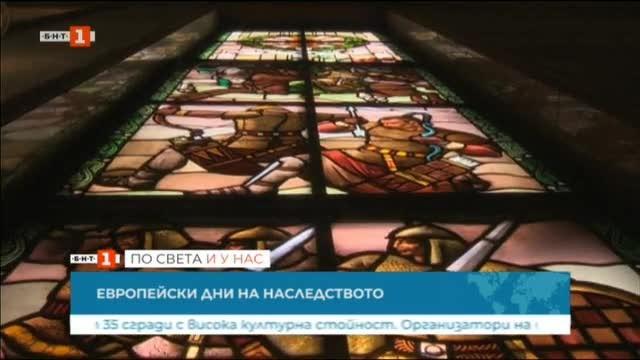 България отбелязва Европейските дни на културното наследството заедно с 50
