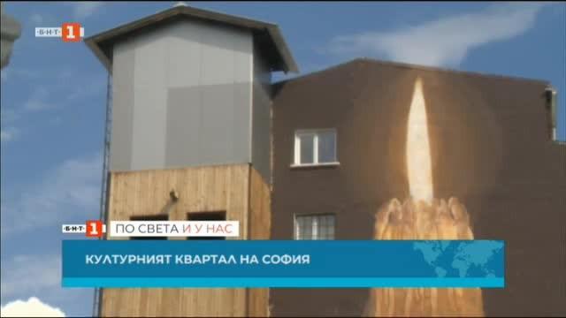 Инициатива за обособяването на културен квартал в София в района