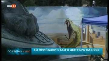 3D приказни стаи в центъра на Русе