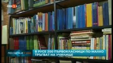 200 първокласници  по-малко ще тръгнат на училище в Русенска област