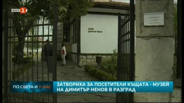 Затвориха къщата-музей на Димитър Ненов в Разград, защото е опасна
