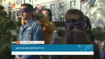 Разходка със завързани очи в центъра на София за Деня на белия бастун