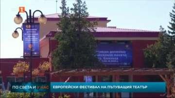 Започна Европейският фестивал на пътуващия театър в Сливница