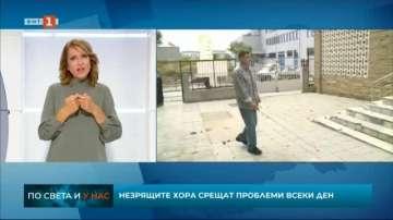Хора със зрителни проблеми от Варна отбелязаха Международния ден на белия бастун
