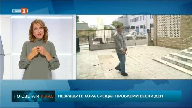Хора със зрителни проблеми от Варна отбелязаха Международния ден на