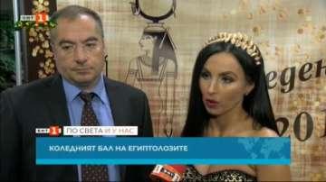За втора поредна година се провежда коледният бал на египтолозите у нас