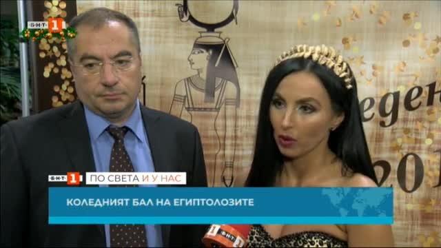 Организатор е Българското египтологическо общество, което освен програми за висше