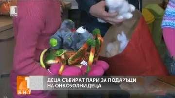 Деца събират пари за подаръци на онкоболни