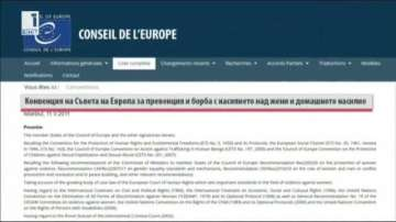 Подготвя се нов превод на Истанбулската конвенция