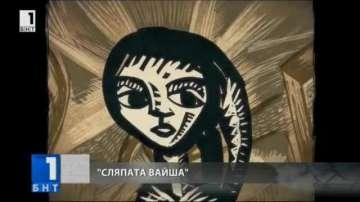 Дублираха на български Сляпата Вайша