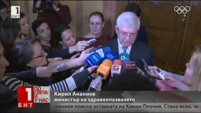 Здравният министър Кирил Ананиев поиска оставката на шефа на Здравната