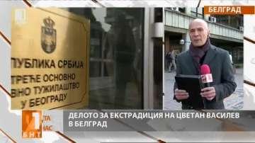 Висшият съд в Белград гледа делото за екстрадицията на Цветан Василев