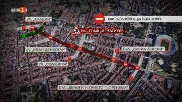 Промени в движението в София заради ремонта на улица Граф Игнатиев