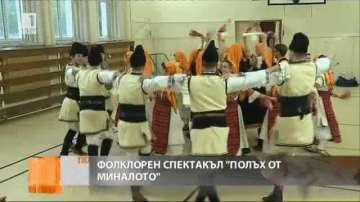 250 танцьори се включиха в спектакъл, посветен на българската сватба