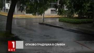 Порой заля и Карнобат, в Сливен се изсипа градушка
