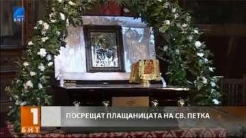 Видинската митрополия посрещна плащаницата на Св. Петка Българска