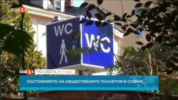 Какво е състоянието на обществените тоалетни в София?