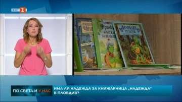 """Има ли надежда за книжарница """"Надежда в Пловдив?"""