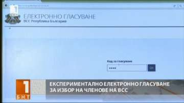 Започна експерименталното електронно гласуване за членове на ВСС