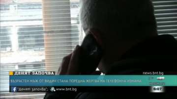 Възрастен мъж от Видин стана поредна жертва на телефонна измама