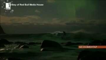 Сърф под багрите на Северното сияние