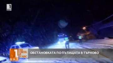 Изцяло е затворен пътят Русе-Велико Търново