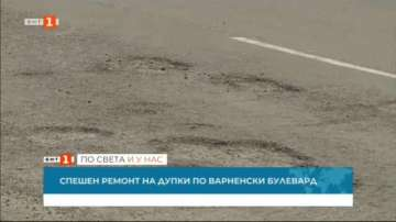 Три седмици по-късно: Ремонтират отново улица във Варна