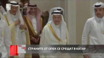 Страните износители на петрол обсъждат в Катар замразяване на добива