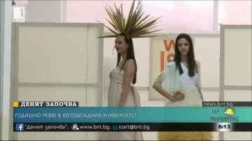 Годишно модно ревю на студенти от ЮЗУ