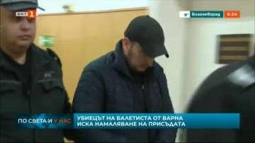 Шофьорът, който блъсна и уби балетиста Мартин Чикалов, обжалва присъдата си