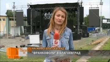 Започва фестивалът Франкофоли в Благоевград