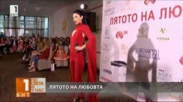 Дрескод червено на ревю-спектакъл на тема Лятото на любовта