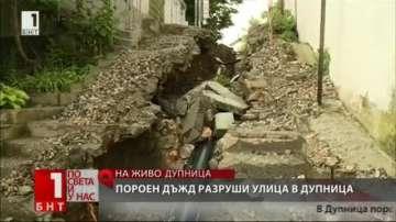 Проливният дъжд нанесе щети в Дупница