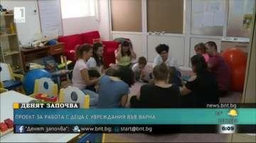 Проект помага на родители на деца с увреждания във Варна
