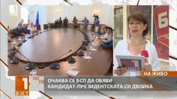 Очаква се вътрешната опозиция в БСП да отхвърли кандидатурата на ген. Радев