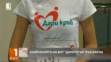 Десетки хора се включиха във Варна в кампанията на БНТ Дари кръв