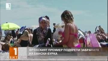 Премиерът на Франция подкрепи забраната за буркини на плажа
