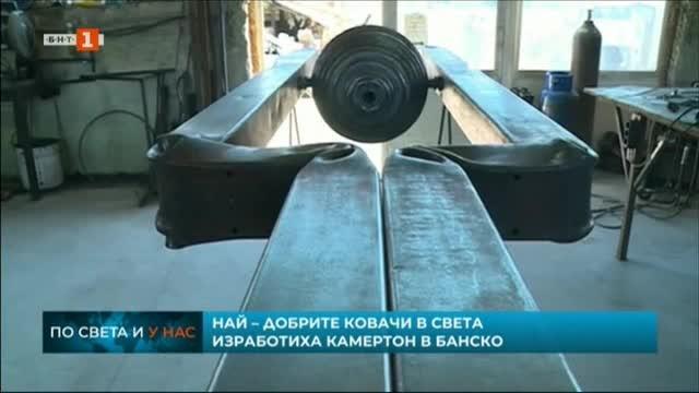 От седмица Община Банско е с нов талисман. Огромен железен