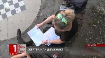 Жена от Шумен стана жертва на частни съдебни изпълнители