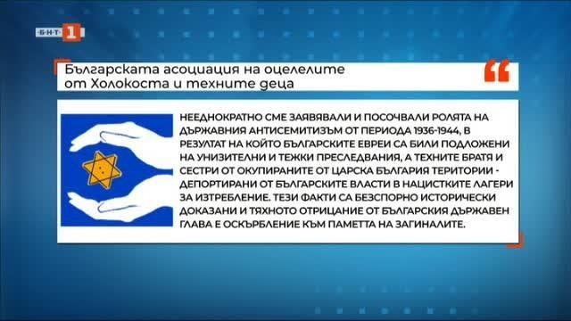 Асоциацията на оцелелите от Холокоста в България с остра декларация